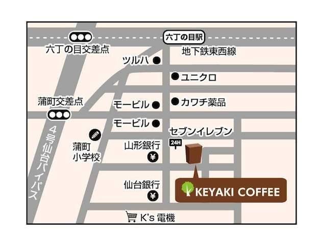 KEYAKI COFFEE 場所 地図 宮城 仙台 画像